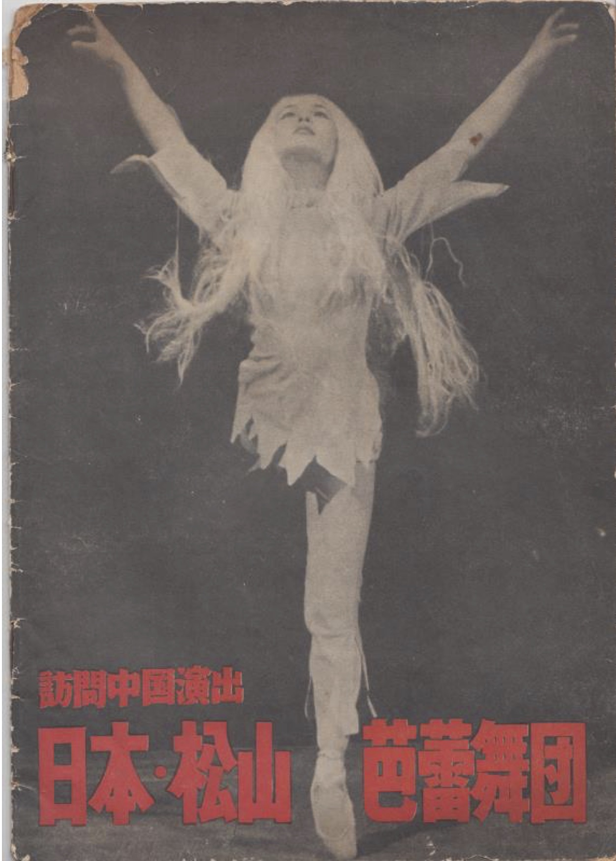 Poster of the 1958 Matsuyama premier of the White Haired Girl in Shanghai.
