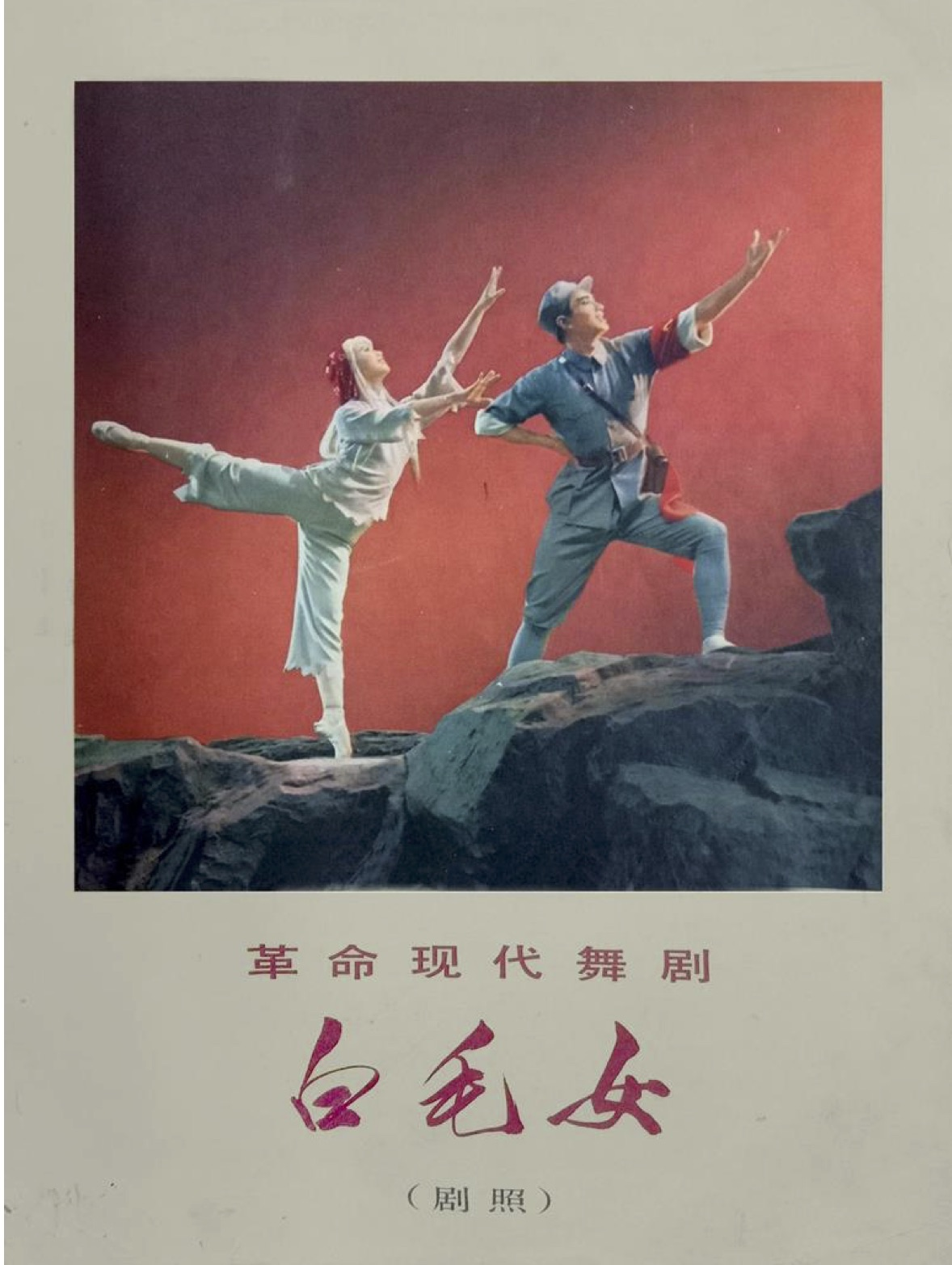 The 1965 Shanghai Dance Academy version.
