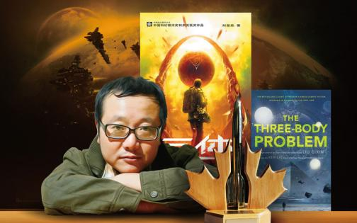 Chinese sci-fi author LIU Cixin